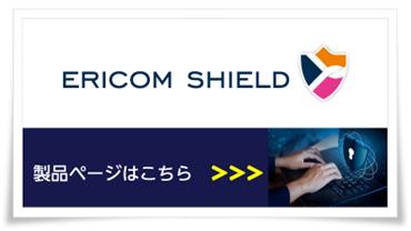 Ericom Shield製品ページ