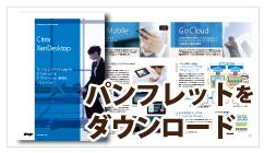 Citrixパンフレットのダウンロード