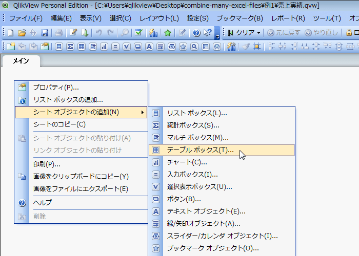 combine-many-excel-files-revised-119.png