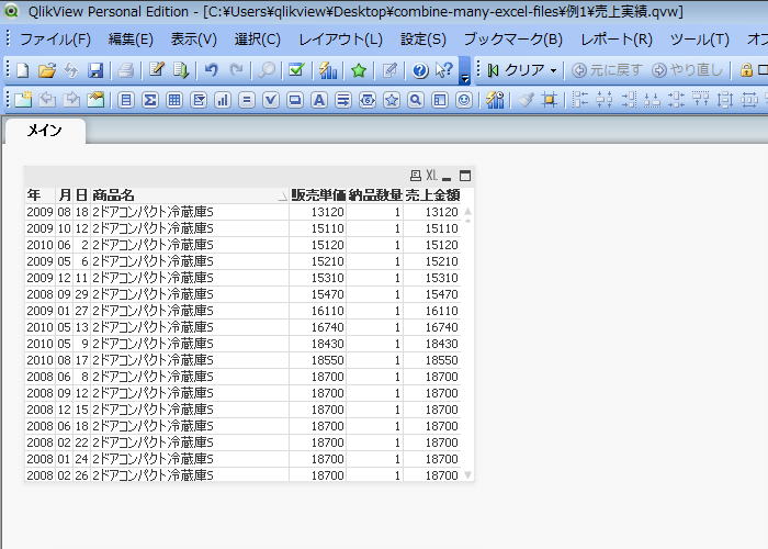 combine-many-excel-files-revised-122.png
