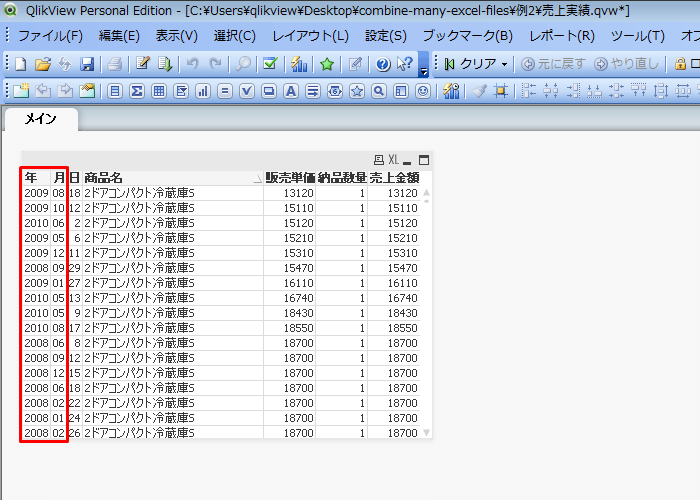 combine-many-excel-files-revised-208.png
