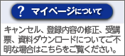 セミナー/イベント